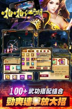 啪啪江湖 poster
