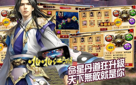 啪啪江湖 apk screenshot