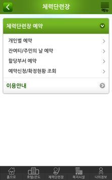 국군복지포털 apk screenshot