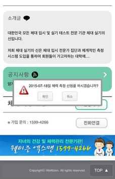 체대실기의 신 apk screenshot