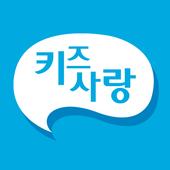 키즈사랑(학부모용) icon