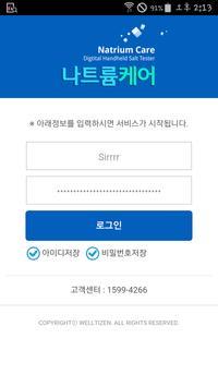 건강나이(Na2) apk screenshot