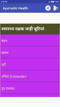 Ayurvedic Health screenshot 2