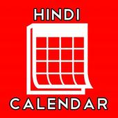 Hindi Calender 2018 icon