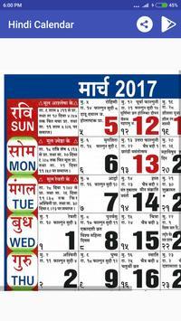 Hindi Calender 2018 apk screenshot