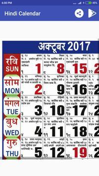 Hindi Calender 2017 apk screenshot