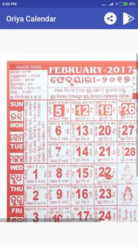 Oriya Calendar 2017 apk screenshot