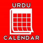 Urdu Calendar 2018 icon