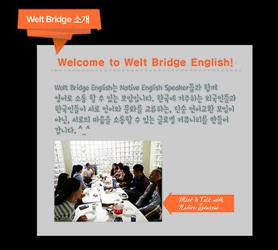 Welt English Meeting 영어회화모임 apk screenshot