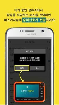 (교통약자용) MyBus - 버스를 예약해서 이용하세요 screenshot 3