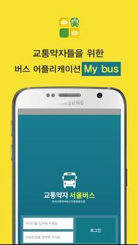 (교통약자용) MyBus - 버스를 예약해서 이용하세요 poster