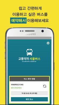 (교통약자용) MyBus - 버스를 예약해서 이용하세요 screenshot 1