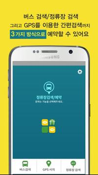 (교통약자용) MyBus - 버스를 예약해서 이용하세요 screenshot 2