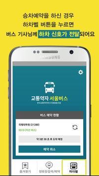 (교통약자용) MyBus - 버스를 예약해서 이용하세요 screenshot 4