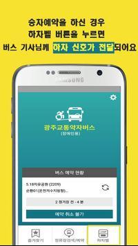 광주교통약자버스 screenshot 4