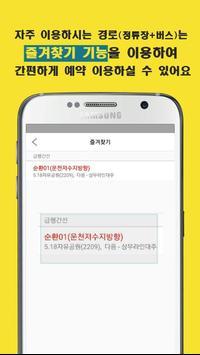 광주교통약자버스 screenshot 5