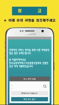광주교통약자버스 screenshot 6
