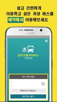 광주교통약자버스 screenshot 1