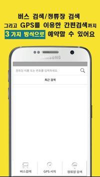 광주교통약자버스 screenshot 2