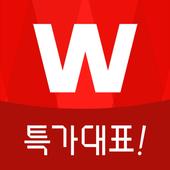위메프 - 특가대표 (특가 / 쇼핑 / 쇼핑앱 / 쿠폰 / 배송) icon