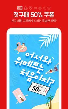 위메프 - 특가대표 (특가 / 쇼핑 / 쇼핑앱 / 쿠폰 / 배송) poster