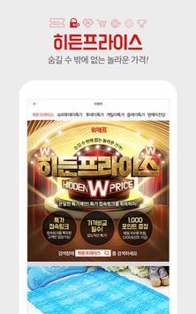 위메프 - 특가대표 (특가 / 쇼핑 / 쇼핑앱 / 쿠폰 / 배송) apk screenshot