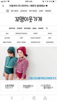 꼬맹이옷가게 poster
