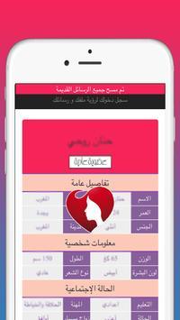 وينك للتعارف والصداقة والزواج apk screenshot