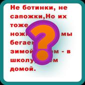 100+1 простая загадка Часть 2 icon