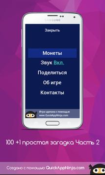 100+1 простая загадка Часть 2 screenshot 6
