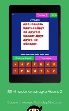 100+1 простая загадка Часть 2 screenshot 9