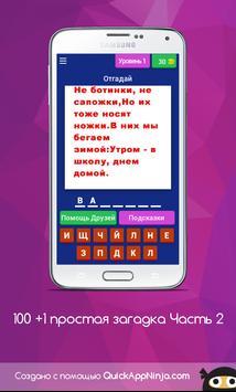 100+1 простая загадка Часть 2 poster