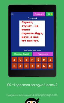 100+1 простая загадка Часть 2 screenshot 10