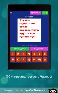 100+1 простая загадка Часть 2 screenshot 17