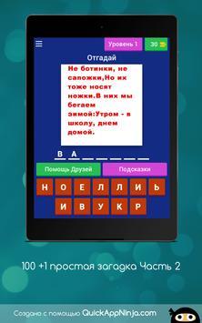 100+1 простая загадка Часть 2 screenshot 14