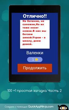 100+1 простая загадка Часть 2 screenshot 15