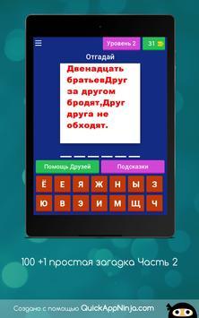 100+1 простая загадка Часть 2 screenshot 16
