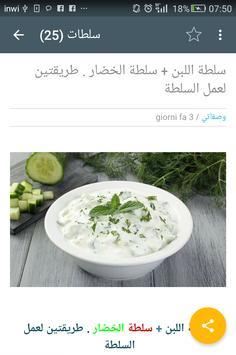 وصفاتي screenshot 6