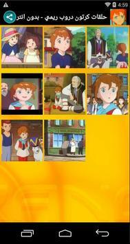 حلقات ريمي - بدون انترنت screenshot 1