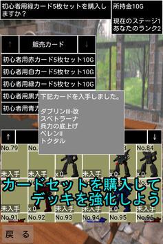 機兵カード大戦 apk screenshot