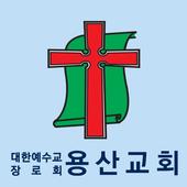 용산교회 icon