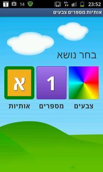 אותיות מספרים צבעים חינם poster