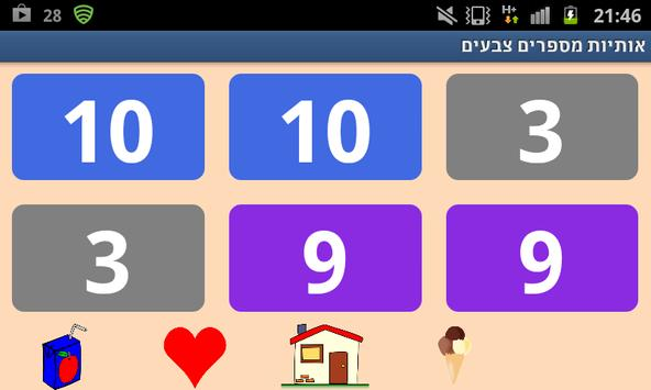 אותיות מספרים צבעים חינם apk screenshot