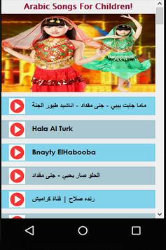 Arabic Songs For Children apk screenshot