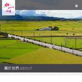 函漾汽車旅館 icon