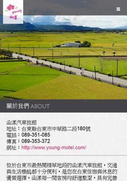 函漾汽車旅館 poster