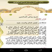 com.Preferred Azkar.myapp24 icon