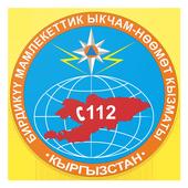112 Кыргызстан icon