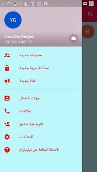 friends chat screenshot 3