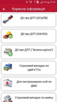 Страхова компанія Перша screenshot 4